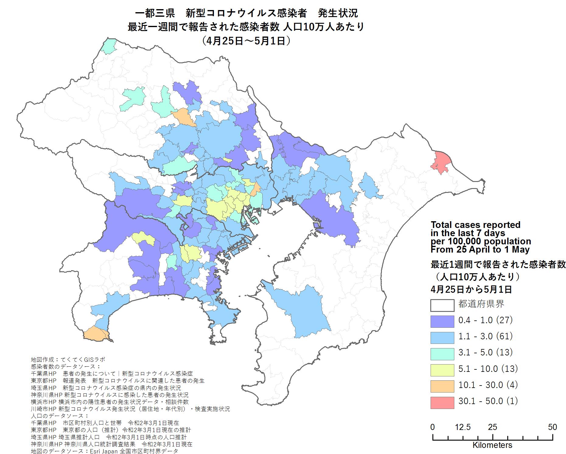 Number of cases per 100,000 population around Tokyo from 24 Apr. to 1 May